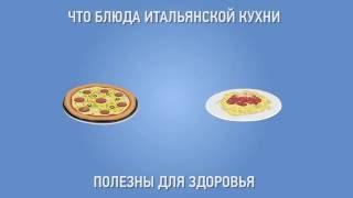 Итальянская кухня полезна! Sergio Pizza