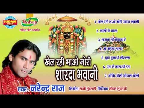 KHEL RAHI BHAO MORI SHARDA BHAWANI - Singer Narendra Raj - Lord Sharda Song