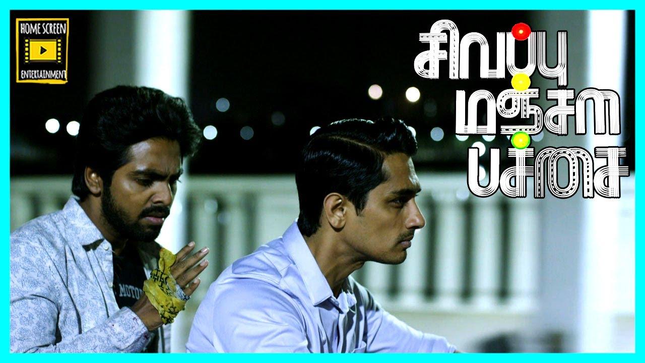 Download நீ இப்ப இந்த Race-ல ஜெயிச்சே ஆகணும்   Sivappu Manjal Pachai Full Movie   Siddharth   GV Prakash