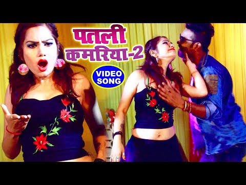 #परी पांडेय का नया VIDEO SONG 2018 - Titu Rimix - Patli Kamariya 2 - Bhojpuri Hit Songs 2018 new