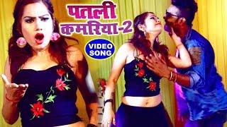 #परी पांडेय का नया VIDEO SONG 2018 Titu Rimix Patli Kamariya 2 Bhojpuri Hit Songs 2018 new
