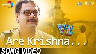 Aare Krishna Aare Kanha Song Video - YZ | New Marathi Songs 2016 | Sagar Deshmukh, Akshay Tanksale