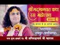 Shri aniruddhacharya ji maharaj shri mad bhagwat katha day 04 bhatapara raipur mp3