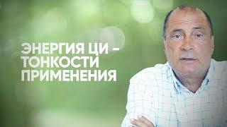 С.Н.Лазарев - о себе, о своём здоровье и характере. Цигун, энергия ци - тонкости применения