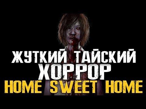 ДОМ МИЛЫЙ ДОМ. ТАЙСКАЯ ХОРРОР ИГРА. - Home Sweet Home [Прохождение, Стрим, Первый взгляд]