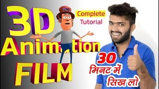 How to Make 3D Animation Film