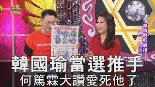 【精華版】韓國瑜當選推手 何篤霖大讚愛死他了