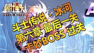 圣斗士星矢 斗士传说 冰河最后一章 卡妙boss通关 Saint Seiya
