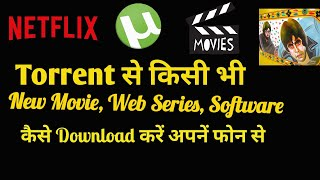 Torrent se movie kaise download kare   how to download movie from torrent in mobile । webtechfix