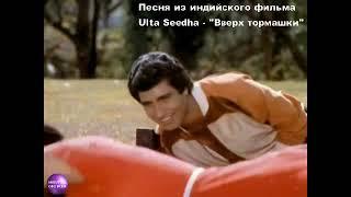 """Ulta Seedha - """"Вверх тормашками"""" индия 1985г."""