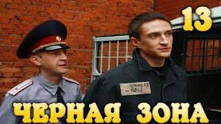 Суровый фильм про побег 13 ЧАСТЬ | Черная Зона Побег 2 | Русские детективы