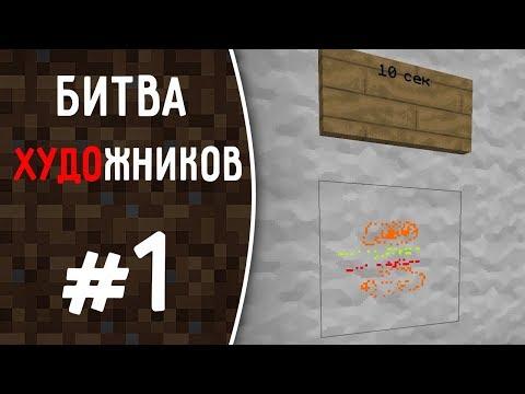 MineCraft - Рисуем Бургер за 10 секунд  1 минуту  10 минут #1 (Мистик, Лаггер, Картер)