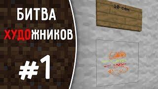 MineCraft - Рисуем Бургер за 10 секунд \ 1 минуту \ 10 минут #1 (Мистик, Лаггер, Картер)