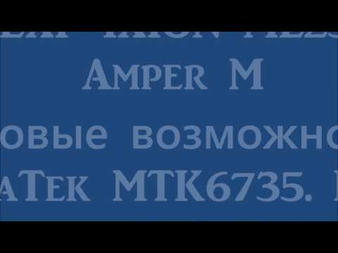 DEXP IXION ML250 Amper M  Игровые возможности