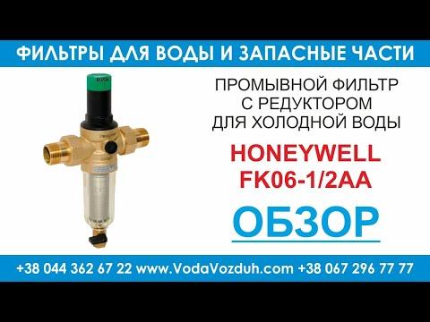 Honeywell FK06 -1/2AA промывной фильтр для холодной воды с редуктором