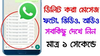 How To Read WhatsApp Deleted Messages, Pictures And videos । Recover WhatsApp Deleted Messages ।