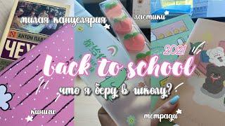 BACK TO SCHOOL 2021 ПОКУПАЮ КАНЦЕЛЯРИЮ К ШКОЛЕ новая канцелярия что я беру в школу шоппинг