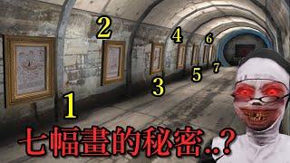 【 Evil Nun 邪惡鬼修女 】修女的7幅畫藏了甚麼秘密?藍色手腳的孩子去哪裡了?中文版1.1.6更新!【至尊星】