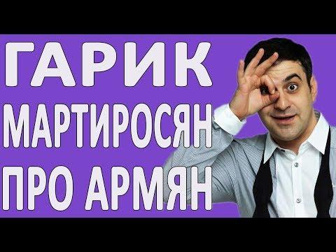 ГАРИК МАРТИРОСЯН ПРО АРМЯН, АЗЕРБАЙДЖАНЦЕВ И НАГОРНЫЙ КАРАБАХ #АРМЕНИЯ #АЗЕРБАЙДЖАН #РОССИЯ