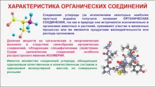 № 1. Органическая химия. Тема 1. Органические соединения. Часть 1. Характеристика