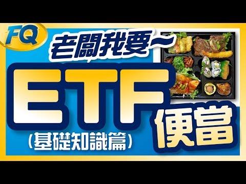真心不騙~ETF就是便當的一種 (基礎篇-什麼是ETF?) | 夯翻鼠FQ11 投資理財