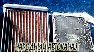 видео Плохо греет печка ваз 2101-2107. Это легко исправить!