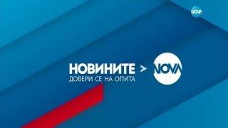 Новините на NOVA (01.05.2017 - централна емисия)