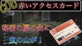 【COD】赤いアクセスキーを見つけた!バンカーに向かえ!!秘密の扉の先には!?【コールオブデューティー】【ウォーゾーン】のサムネイル