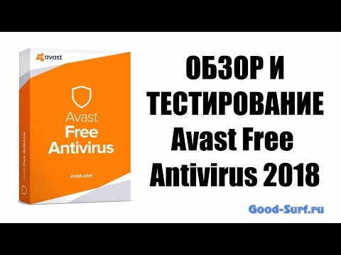 Avast Free Antivirus 2018 обзор и тестирование.