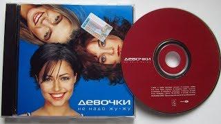 Дівчатка - Не Треба Жу-Жу / розпакування cd /