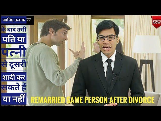 जानिए तलाक के बाद उसी पति या पत्नी से दूसरी शादी कर सकते हैं?(Remarried Same Person After Divorce)