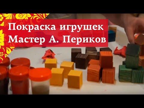 Деревянные  игрушки для детей | Цветное масло по дереву | Мастер по дереву А. Периков