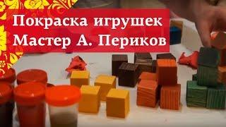 Дерев'яні іграшки для дітей | Кольорове масло по дереву | Майстер по дереву А. Периков