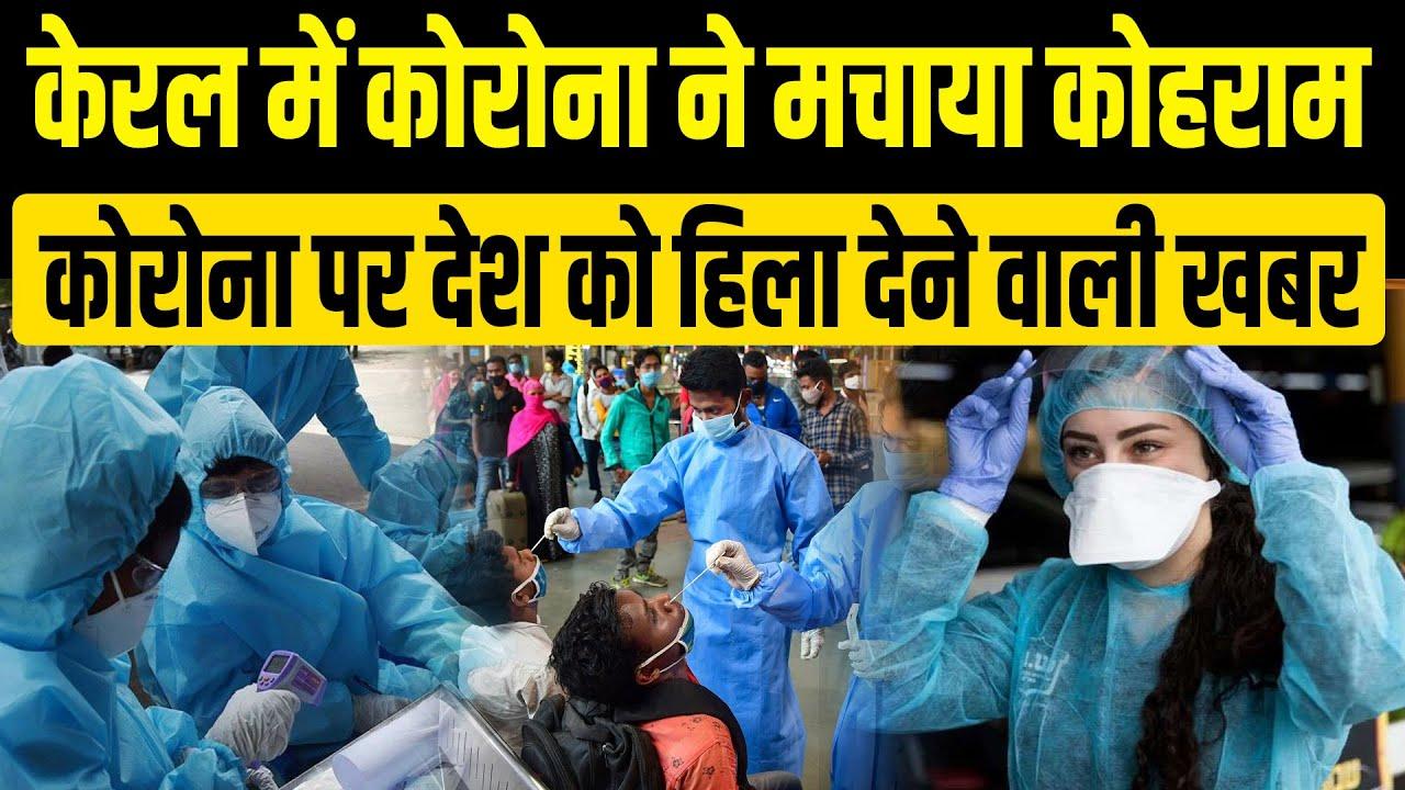 corona cases update - भारत में कोरोना पर आई सबसे बड़ी चौंकाने वाली खबर, केरल में मच गई तबाही