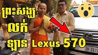 ខ្លាំងមែន!!! ព្រះសង្ឃមួយអង្គប្រកាសលក់ឡាន Lexus 570 ដេីម្បីយកលុយទៅ... - LONGVEKLONGVEK