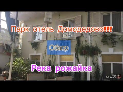 """Обзор отеля Парк Отель Домодедово. Подмосковье. Природа зелень река """"Рожайка"""""""
