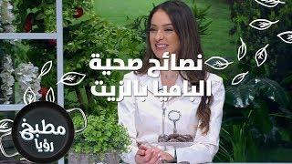 الباميا بالزيت - ايمان عماري ورند الديسي