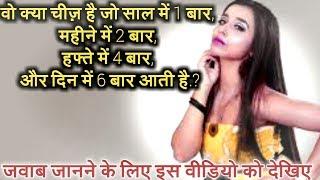 hindi paheli ! hindi paheliya with answer ! Top 3 paheliya