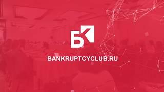 Евгений Акимов о прошедшем заседании Банкротного клуба в г.Москве