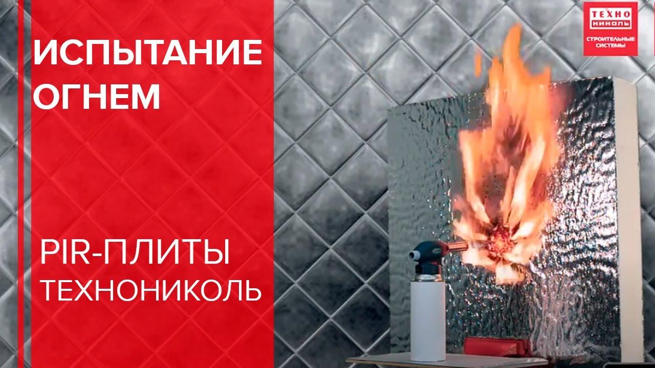 Испытание огнем фольгированного утеплителя PIR ТехноНИКОЛЬ
