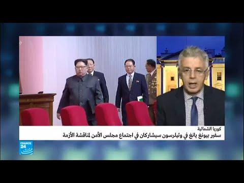 جلسة لمجلس الأمن يحضر فيها سفير كوريا الشمالية  - نشر قبل 3 ساعة