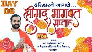 Yagneshbhai Oza || Shreemad Bhagvat Katha || Haridwar, Uttrakhand || Day 6