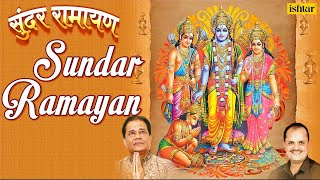Sunder Ramayan - Avadhi : Full Audio Song ~ Singer - Anup Jalota