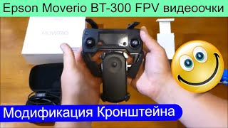 Epson Moverio BT-300 FPV видео очки, мая модификация кронштейна для DJI Mavic Pro Air Spark