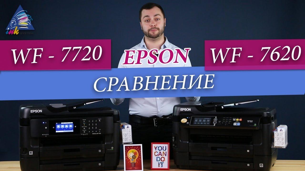 Epson WF-7720 vs  Epson WF-7620  Обзор-сравнение с Андреем