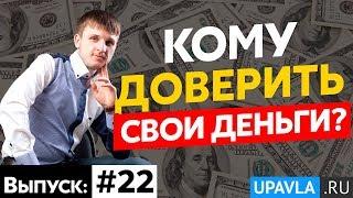 #22 Куда вложить деньги? Как передать деньги в доверительное управление? Инструменты для инвестиций