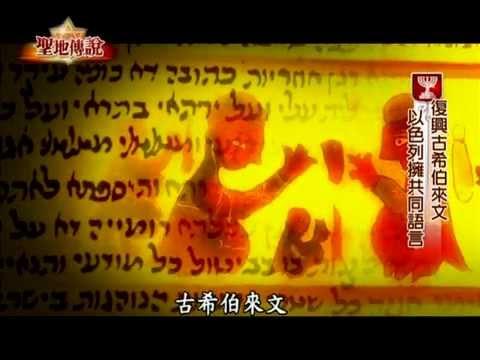 聖地傳說 - 聚焦以色列