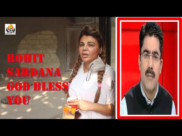 Aaj tak के Famous News Anchor Rohit Sardana की न्यूज पर Rakhi Sawant हुई Emotional