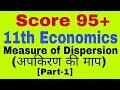 Measure of Dispersion [Part-1] Class 11 Economics