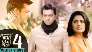 Kotha Deya Chilo | কথা দেয়া ছিলো | Tahsan | Nusrat Imroz Tisha | Aryan | Sabbir | Bangla Natok 2019